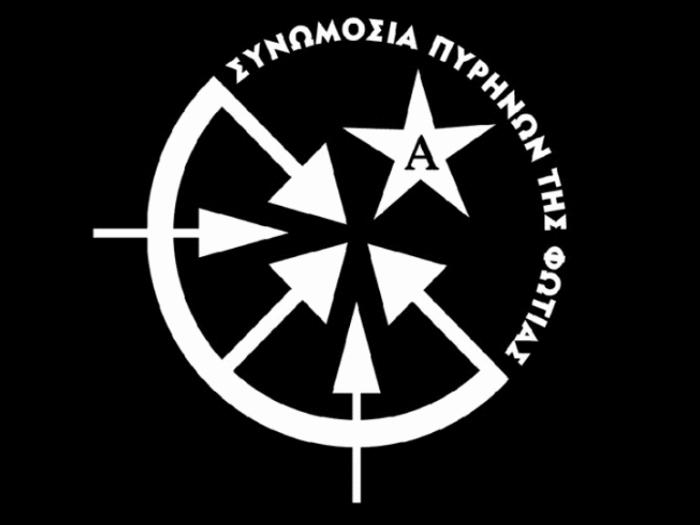 Conspiración de las células de fuego CCF anarconihilismo